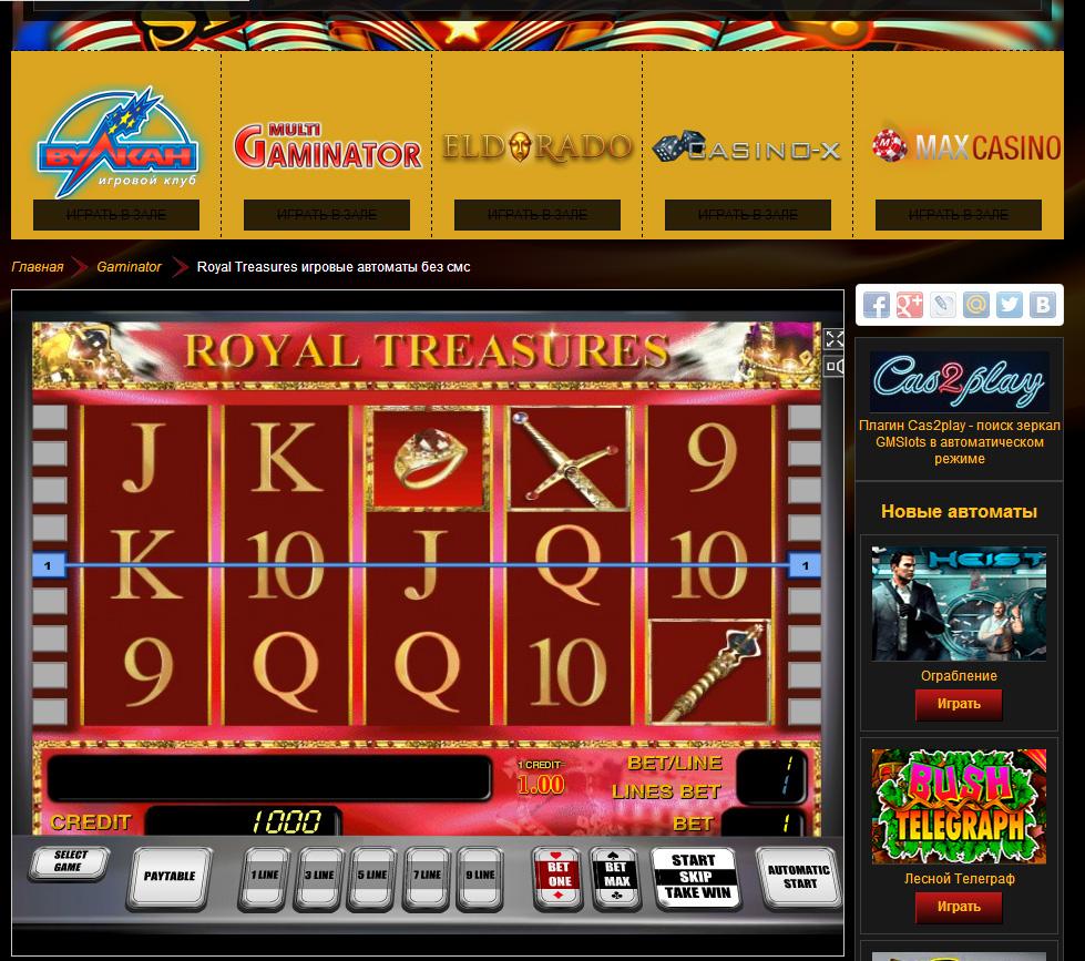 Автоматы игровые gaminator б у 2007г игровые автоматы играть бесплатно онлайн футбол