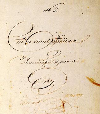 Пушкин - титул